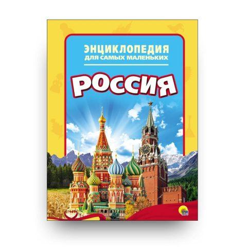 Книга Энциклопедия для самых маленьких. Россия обложка