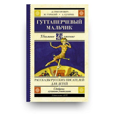 Книга Гуттаперчевый мальчик. Рассказы русских писателей для детей