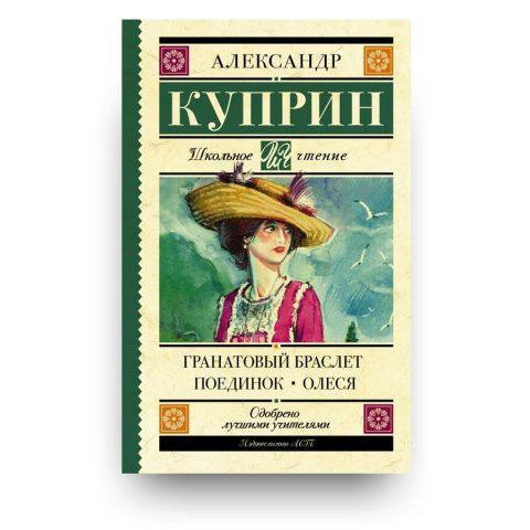 Libro di Aleksandr Kuprin in Russo