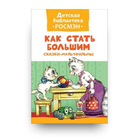 Книга Как стать большим Геннадия Цыферова обложка