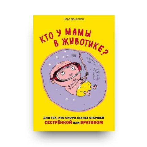 Книга Кто у мамы в животике? Для тех, кто скоро станет старшей сестрёнкой или братиком обложка
