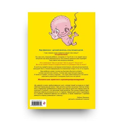 Книга Кто у мамы в животике? Для тех, кто скоро станет старшей сестрёнкой или братиком обложка ретро