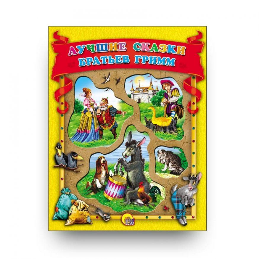 Книга Лучшие сказки братьев Гримм. Серия Любимые сказки подарочные обложка