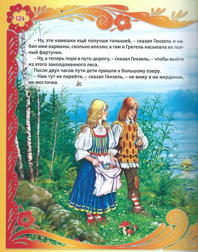 Книга Лучшие сказки братьев Гримм. Серия Любимые сказки подарочные иллюстрации 2