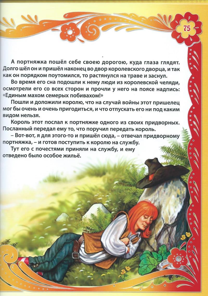 Книга Лучшие сказки братьев Гримм. Серия Любимые сказки подарочные иллюстрации 3