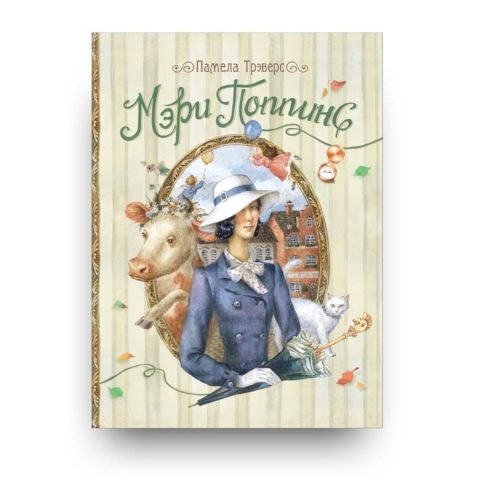 Книга Памелы Трэверс Мэри Поппинс обложка