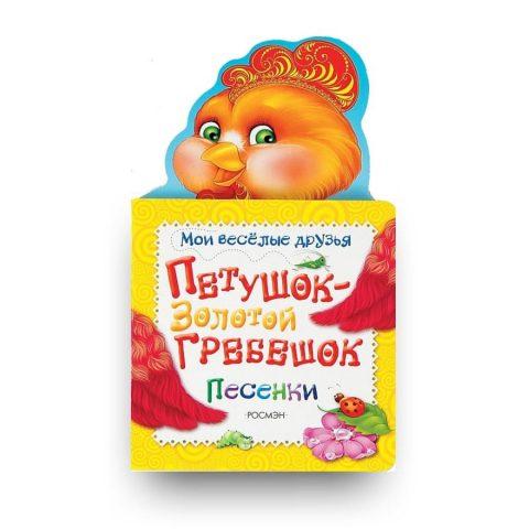 Книга для малышей Петушок-Золотой Гребешок. Песенки обложка