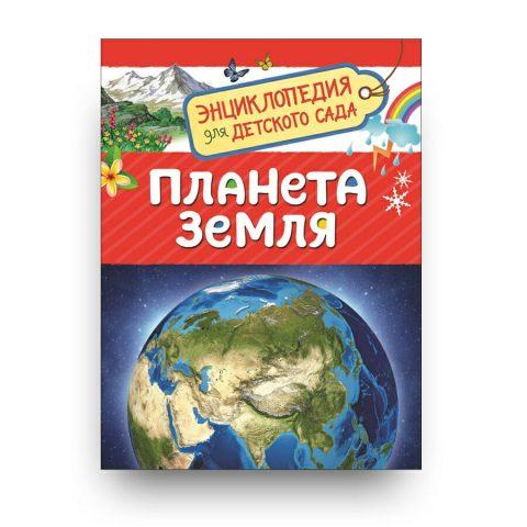 Libro del pianeta Terra per bambini in Russo