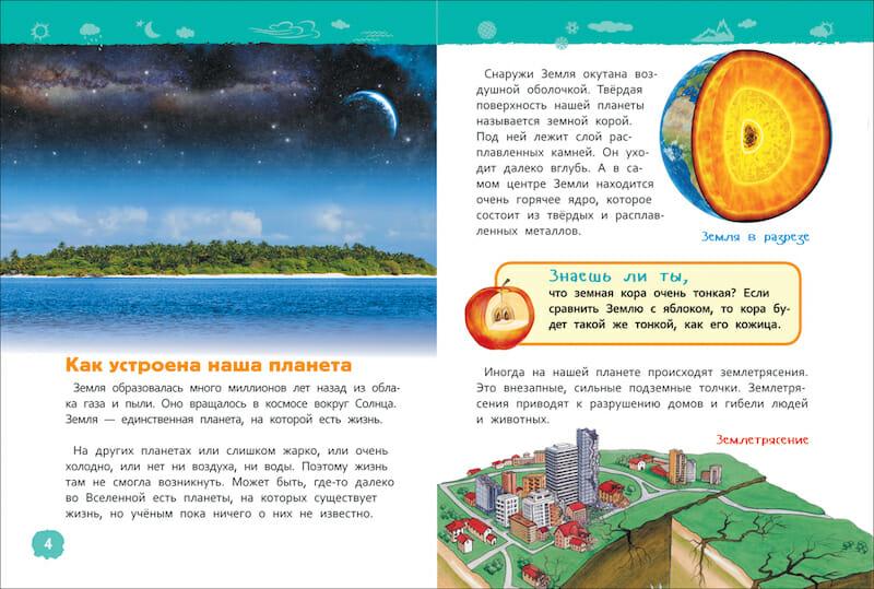 Книга Энциклопедия Планета Земля иллюстрации 2