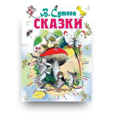 Книга Владимира Сутеева Сказки обложка