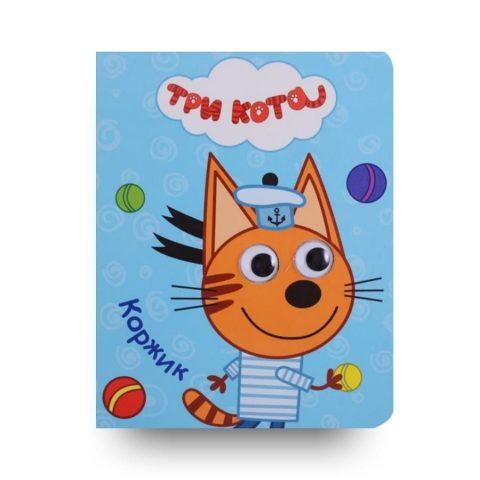 Книга Три кота. Глазки. Коржик обложка