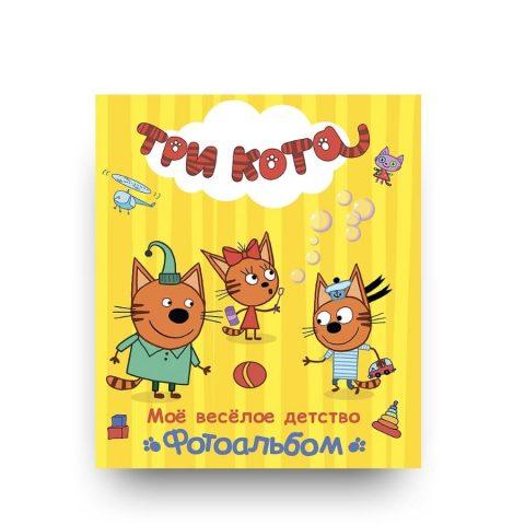 Книга Три кота. Моё весёлое детство. Фотоальбом обложка