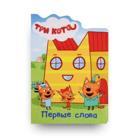 Книга для малышей Три кота. Первые слова. обложка