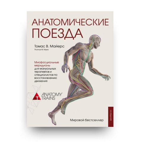 Libro Anatomy Trains di Thomas W. Myers in Russo