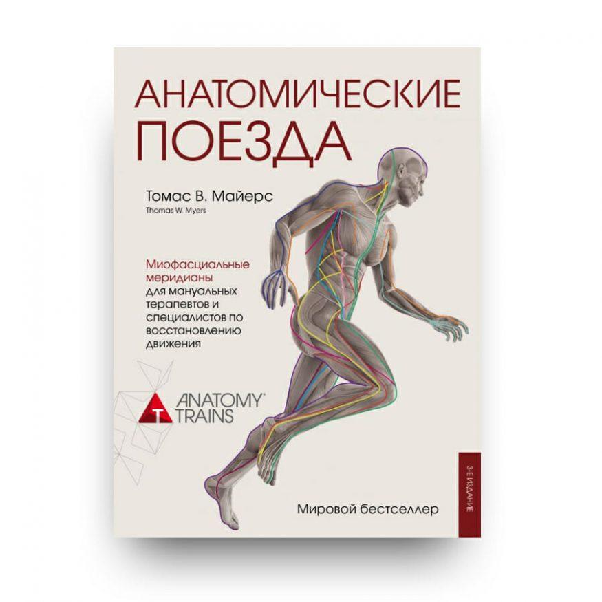Libro Anatomy Trains di Thomas W. Myers in Russo