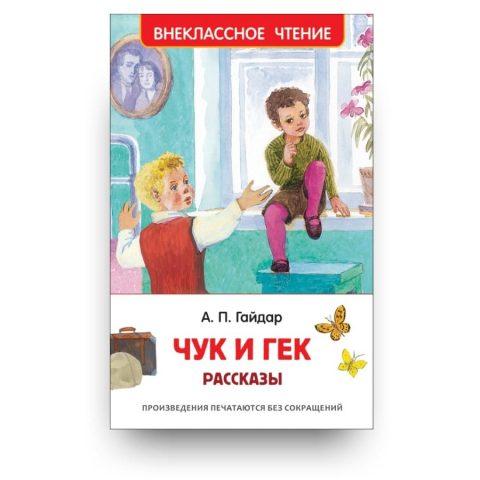 Книга Аркадия Гайдара Чук и Гек. Рассказы обложка