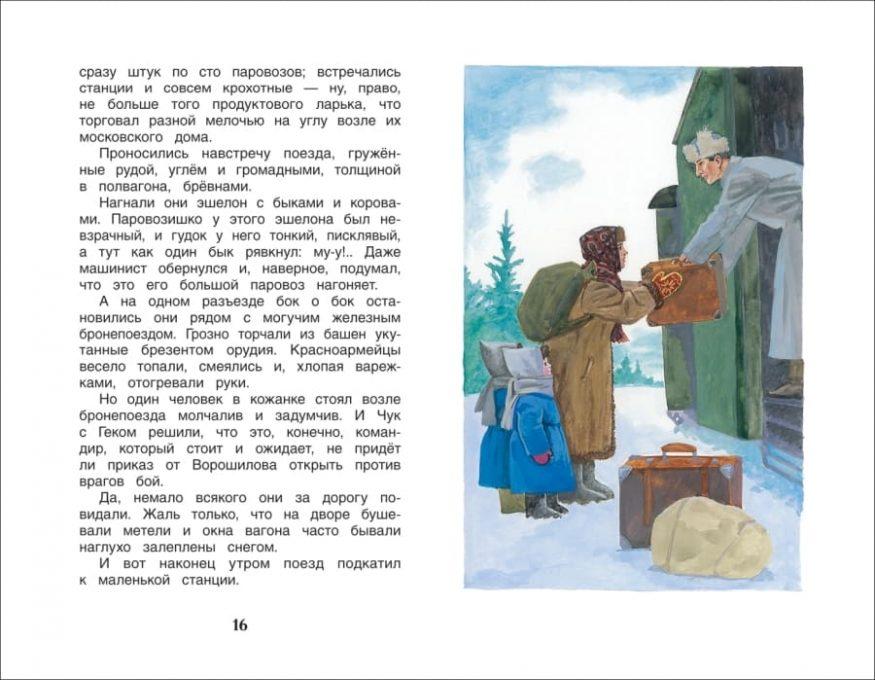 Книга Аркадия Гайдара Чук и Гек. Рассказы иллюстрации 1