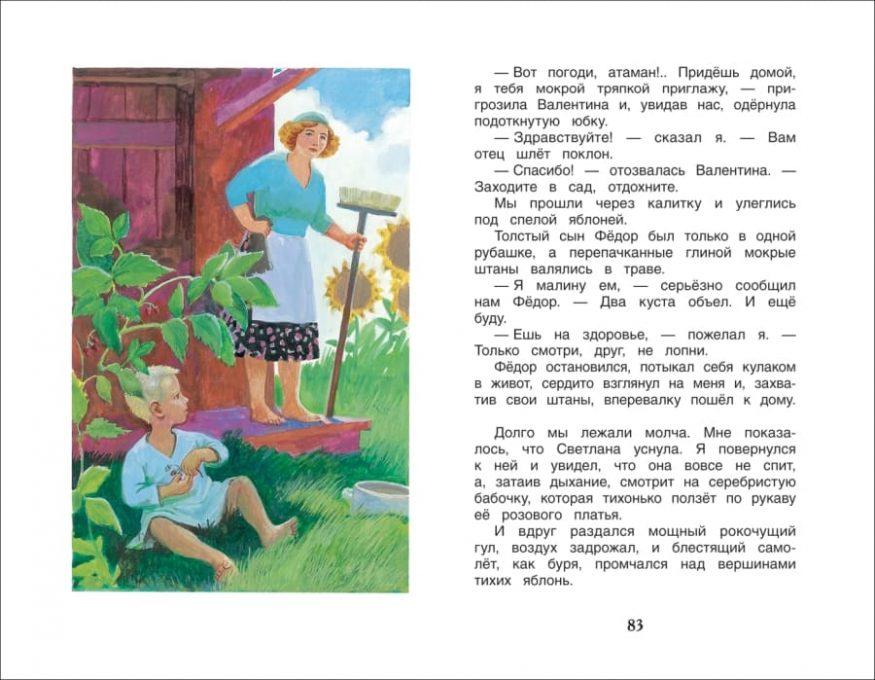Книга Аркадия Гайдара Чук и Гек. Рассказы иллюстрации 2