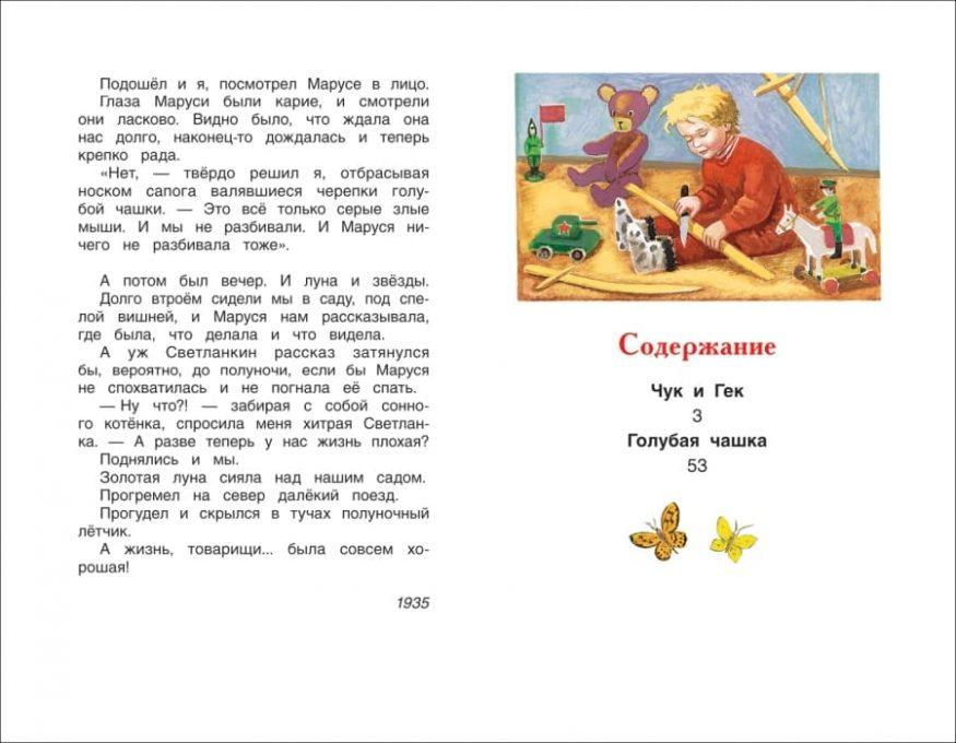 Книга Аркадия Гайдара Чук и Гек. Рассказы иллюстрации 3