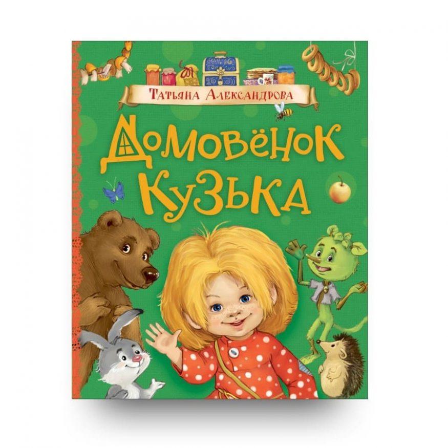 Книга Татьяны Александровой Домовёнок Кузька обложка