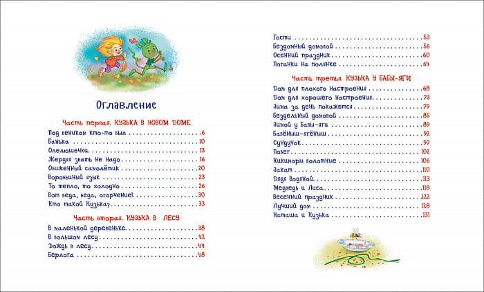 Книга Татьяны Александровой Домовёнок Кузька иллюстрации 1
