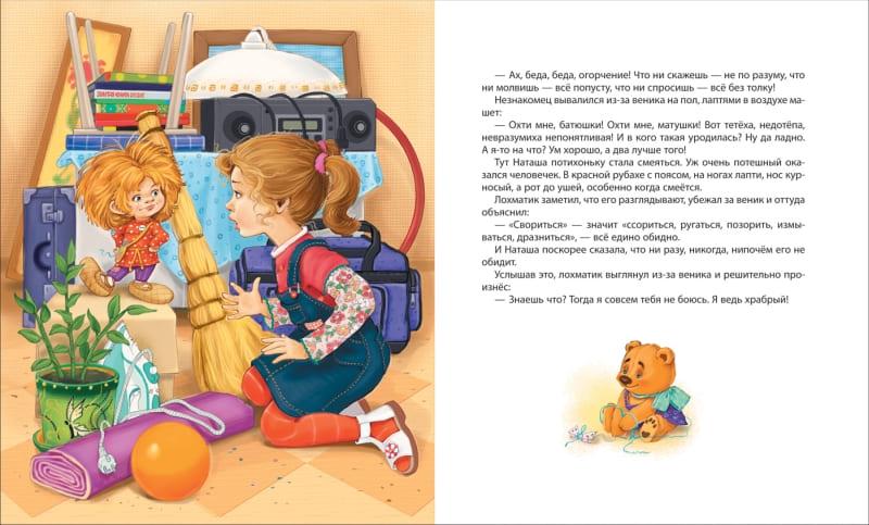 Книга Татьяны Александровой Домовёнок Кузька иллюстрации 2