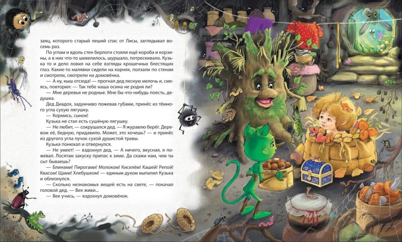 Книга Татьяны Александровой Домовёнок Кузька иллюстрации 3