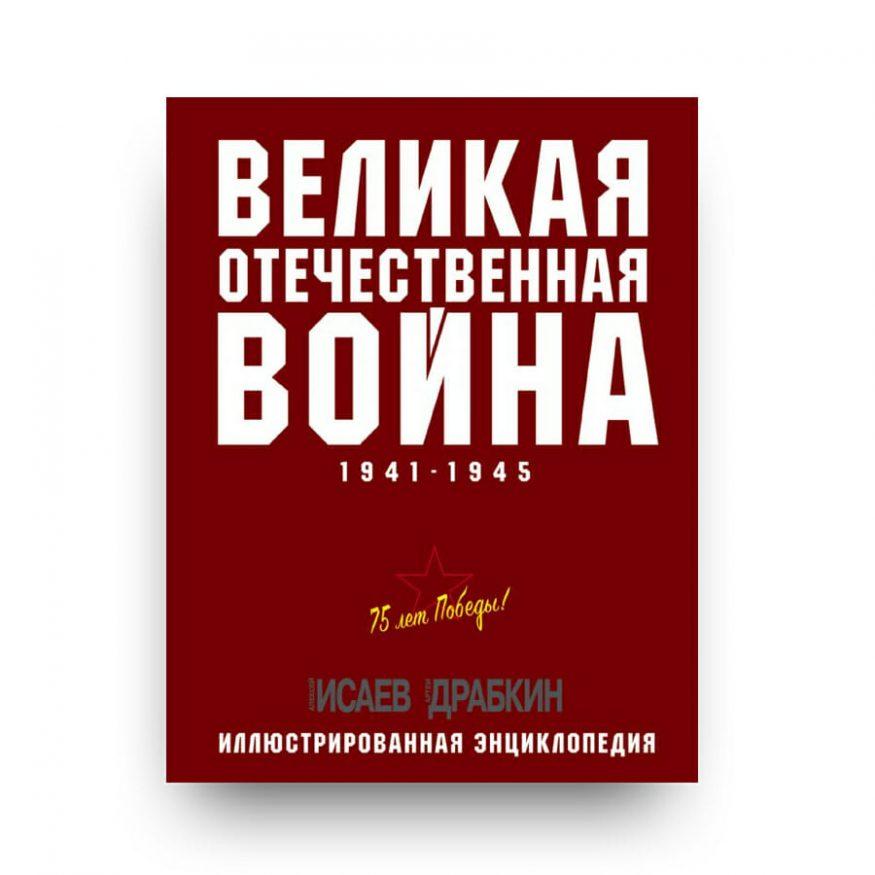 Enciclopedia della Grande Guerra Patriottica 1941-1945 in lingua Russa
