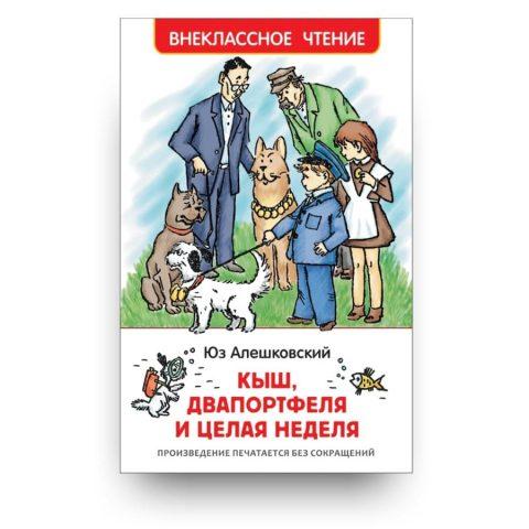 Книга Юза Алешковского Кыш, Двапортфеля и целая неделя обложка