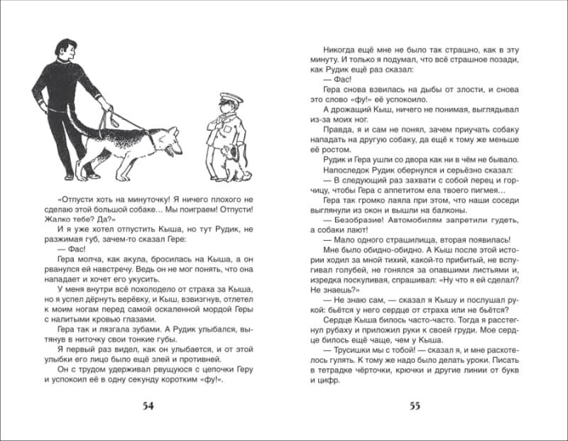 Книга Юза Алешковского Кыш, Двапортфеля и целая неделя иллюстрации 1