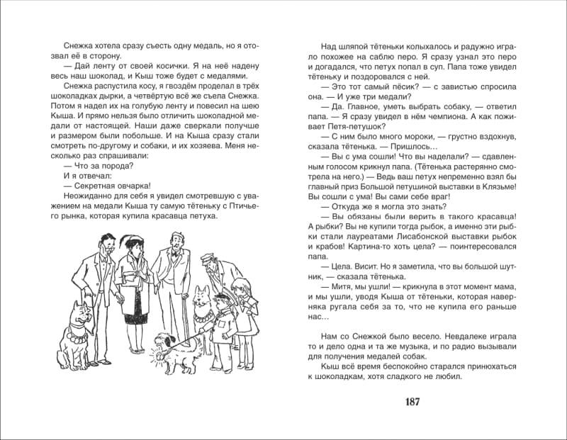 Книга Юза Алешковского Кыш, Двапортфеля и целая неделя иллюстрации 2