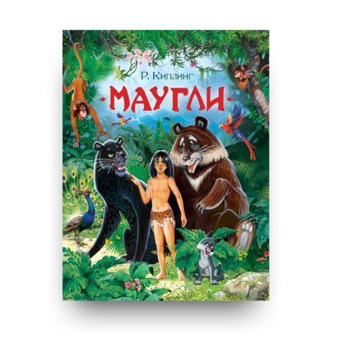 Книга Редьярда Киплинга Маугли. Серия Любимые детские писатели обложка