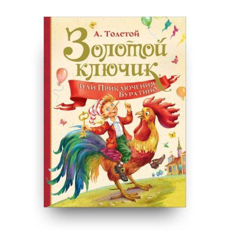 Книга Алексея Толстого Золотой ключик, или приключения Буратино Серия Любимые детские писатели обложка