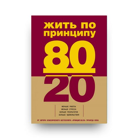 Libro 80/20 di Richard Koch in Russo