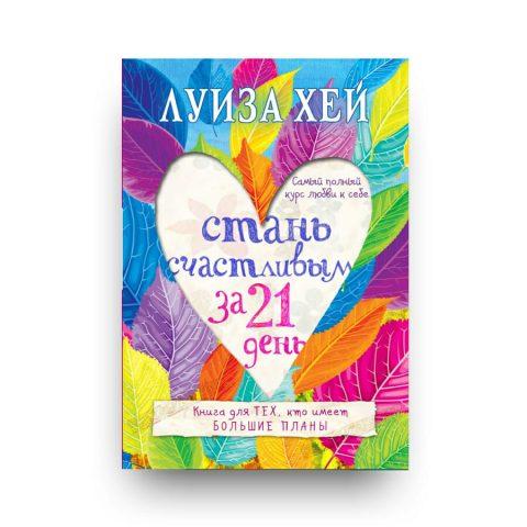 Libro Affermazioni Quotidiane di Louise Hay in Russo