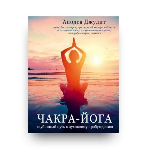 Libro Yoga e chakra di Anodea Judith in Russo