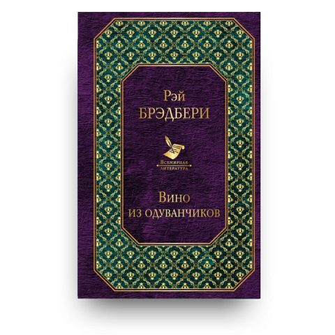 Книга Вино из одуванчиков - Рэй Брэдбери