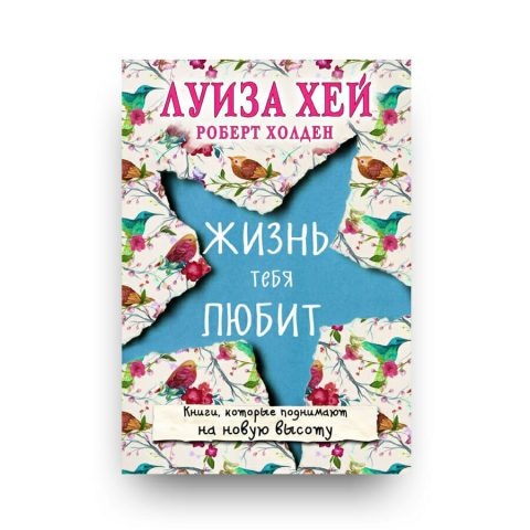 Книга Жизнь тебя любит - Луиза Хей