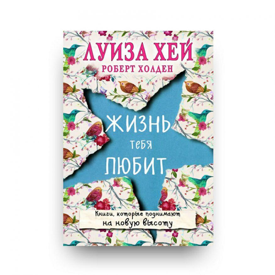 Libro La Vita Ti Ama di Louise Hay in russo