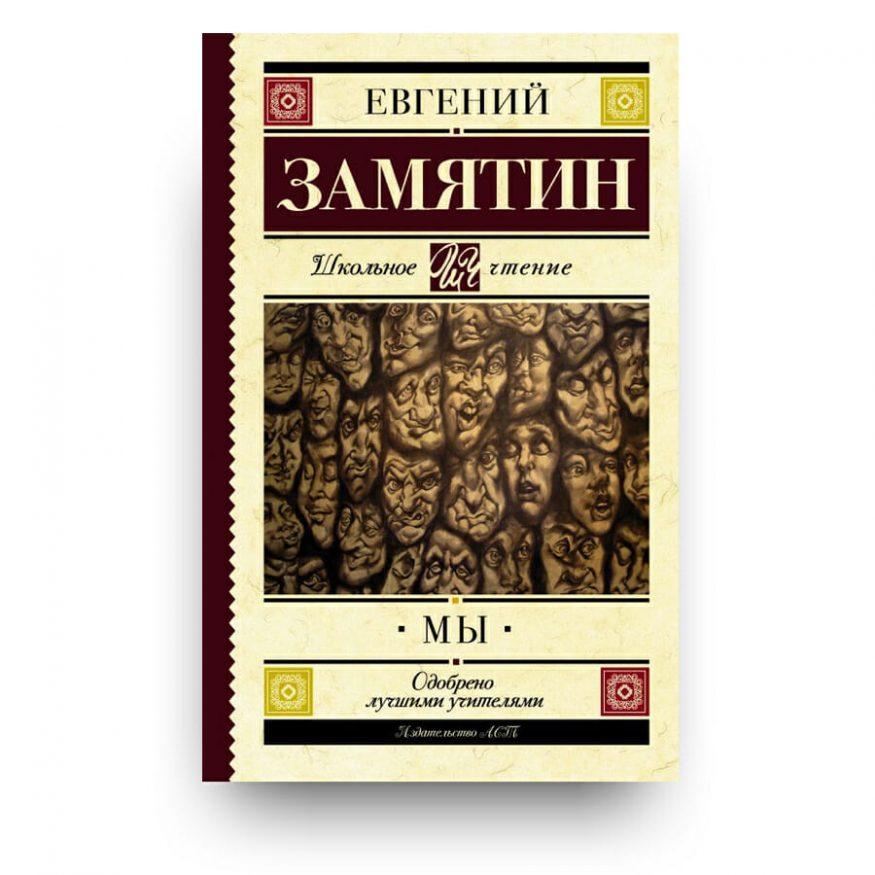 Книга Мы - Евгений Замятин