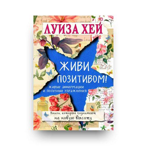 Libro Vivi Bene Adesso di Louise Hay in Russo