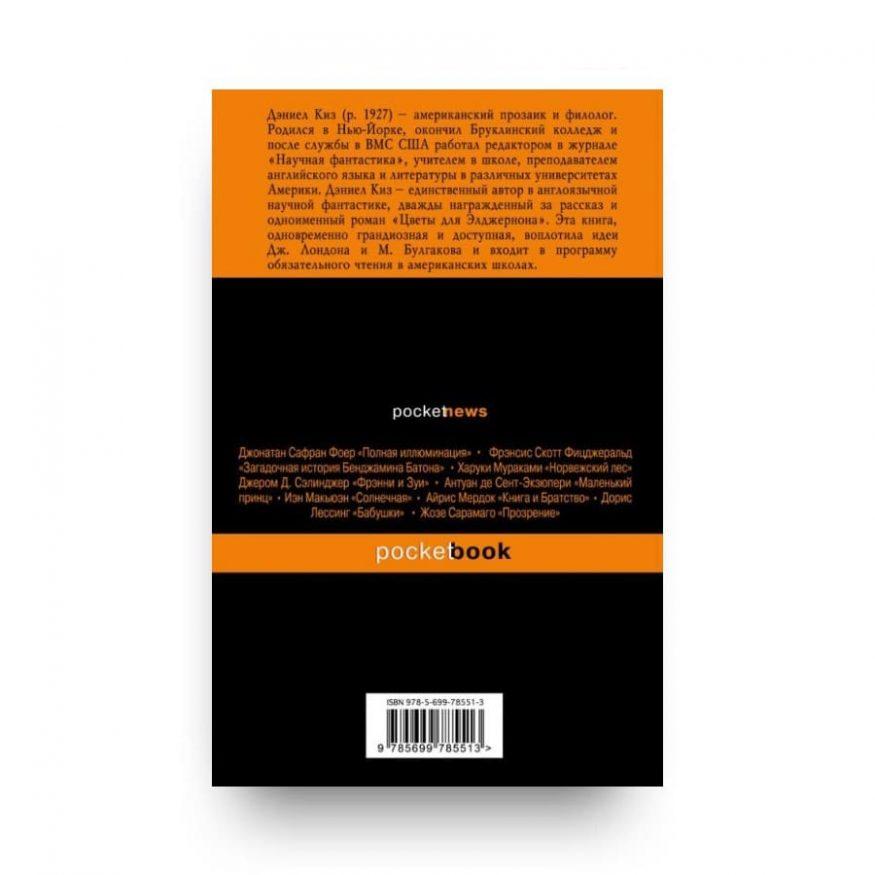 Книга Дэниела Киза Таинственная история Билли Миллигана обложка 2