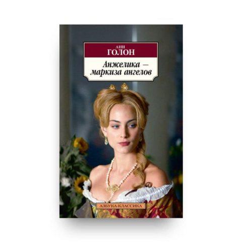 Книга Анн Голон Анжелика - маркиза ангелов обложка