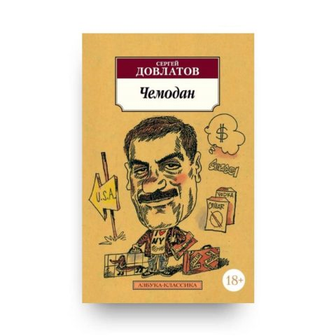Книга Сергея Довлатова Чемодан