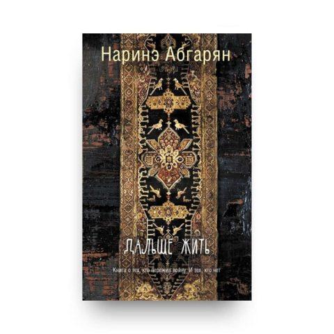 Книга Наринэ Абгарян Дальше жить обложка