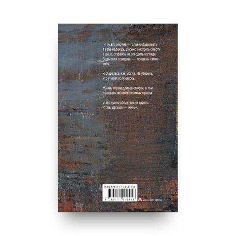 Книга Наринэ Абгарян Дальше жить обложка 2