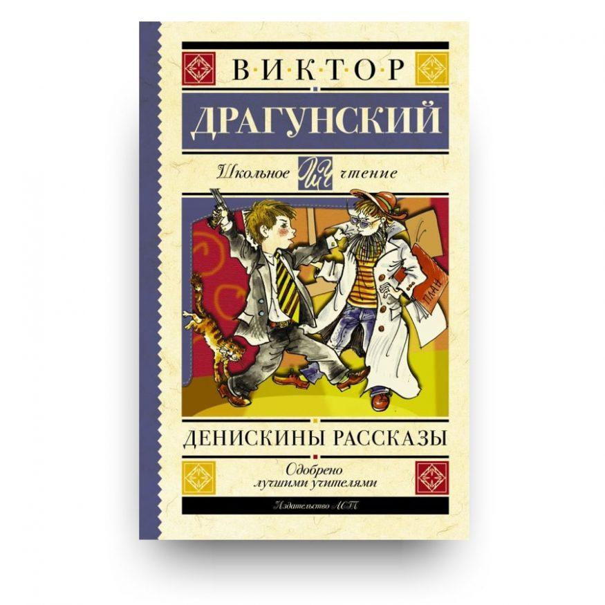 Книга Денискины рассказы  - Виктор Драгунский