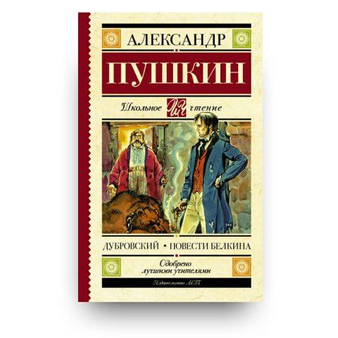 Книга Дубровский. Повести Белкина - Александр Пушкин