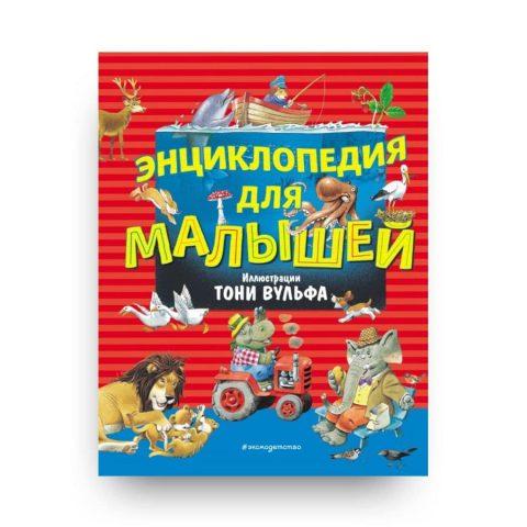 Книга Энциклопедия для малышей (иллюстрации Тони Вульфа) обложка