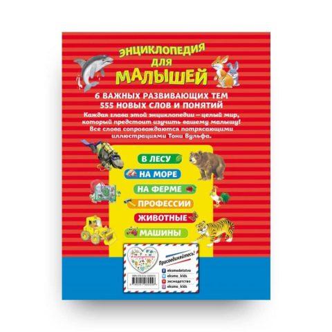 Книга Энциклопедия для малышей (иллюстрации Тони Вульфа) обложка 2
